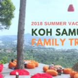 サムイ島家族旅行ジャングルクラブ