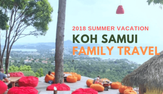 【家族4人・サムイ島旅行記】初日はサムイ島半日観光とジャングルクラブでランチ