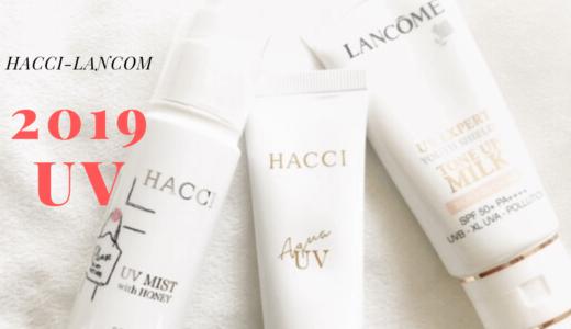 2019年おすすめ日焼け止め3選!【HACCIとランコムの美人UVを口コミ】アラフィフ肌もキレイに仕上げる