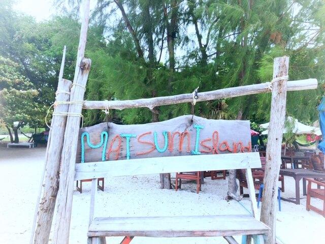 サムイコンラッド無人島