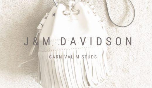 今更だけど買って良かった【J&M Davidson・カーニバルの白】アラフィフが持ってもかわいいバッグ