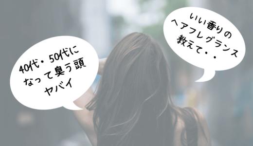 【アラフィフ女・頭から臭う加齢臭問題】予防法といい香りのするヘアフレグランス3選ご紹介