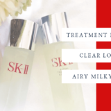sk2の化粧水と拭き取り化粧水と乳液
