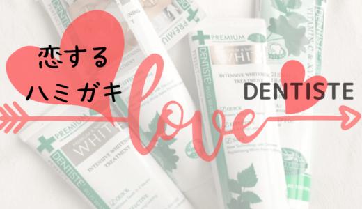 タイの高級歯磨き粉【デンティスホワイトをレビュー】歯を白くしたくて1年以上使ってみた結果は?