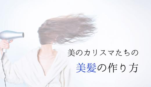 美髪になるには?美のカリスマから教わる【ブラッシング法】共通ポイントは3つだけ!