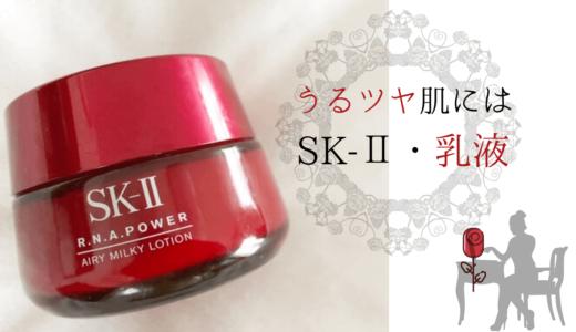 クリームいらずでコスパ良し【SK-Ⅱ・乳液をレビュー】うるツヤ肌にすぐなれる!