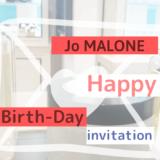 ジョーマローン誕生日サービス