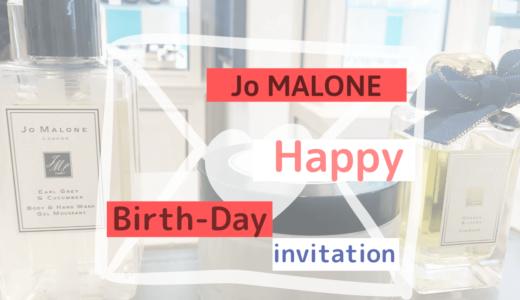 【体験レポ】ジョーマローンからの素敵すぎる誕生日プレゼント♡インビテーションが届いたら絶対行くべき♪