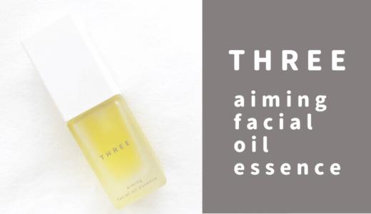 40代・50代の乾燥肌におすすめ【THREE・オイル美容液をレビュー】弾力・ハリ・毛穴レス肌になれる