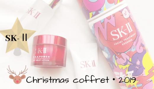 【SK-Ⅱ・正規品】お得に買うには、やっぱりイオン⁈クリスマスコフレ2019を参考に計算してみた