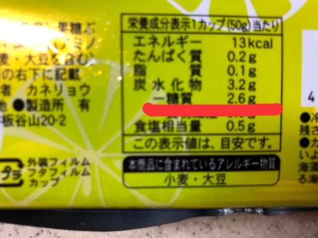 もずく酢レモンの糖質