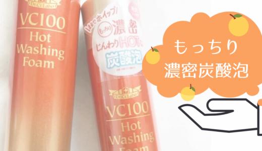 リピ中【シーラボ・VC100ホット炭酸泡洗顔をレビュー】ビタミンCで毛穴・クスミもとばす