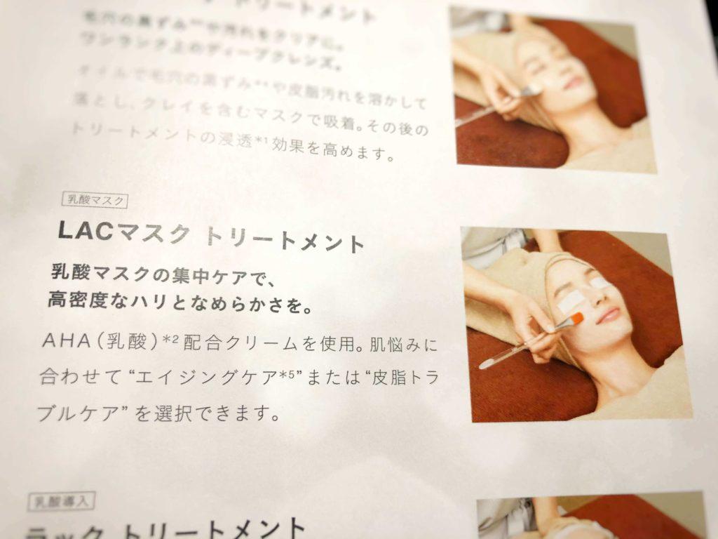 エンビロン乳酸マスク