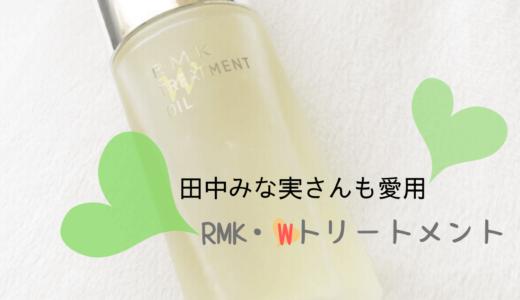 田中みな実さんも使ってる【RMK・Wトリートメントオイルをレビュー】40代・50代の肌でも艶肌完成