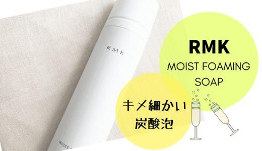 【RMK・炭酸泡洗顔をレビュー】爽やかスパーングな香りと弾ける泡でしっとりハリ肌に♩