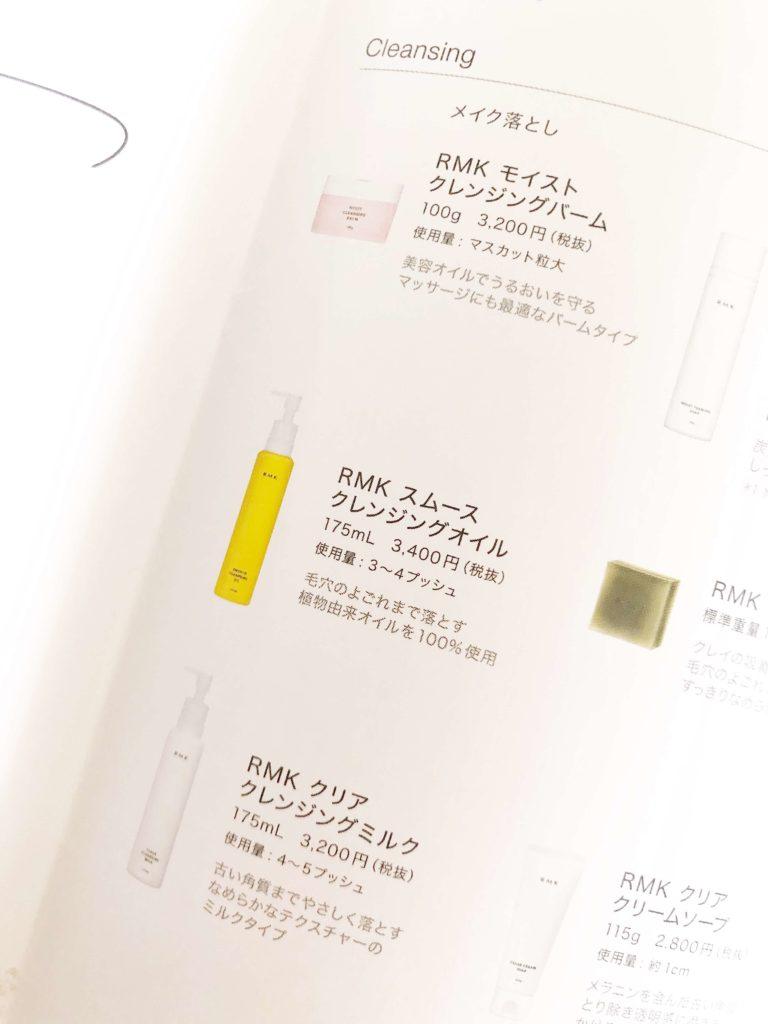 RMKクレンジング3種類