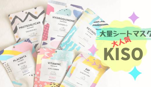 SNSで大人気!おすすめ【KISO・大量シートマスク】原液で足りないものを補って美肌作り