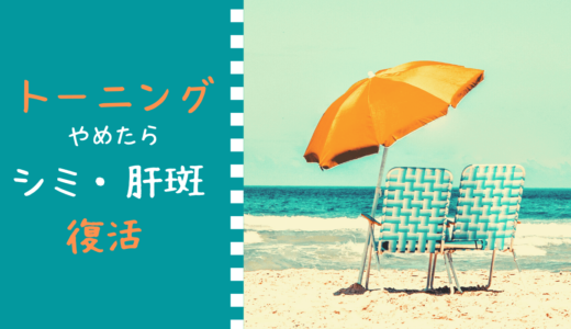 体験談【レーザートーニング】間隔(5カ月)空けるとしっかり肝斑・シミ復活!