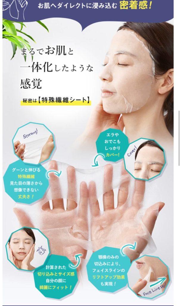 KISOフェイスマスクの密着度