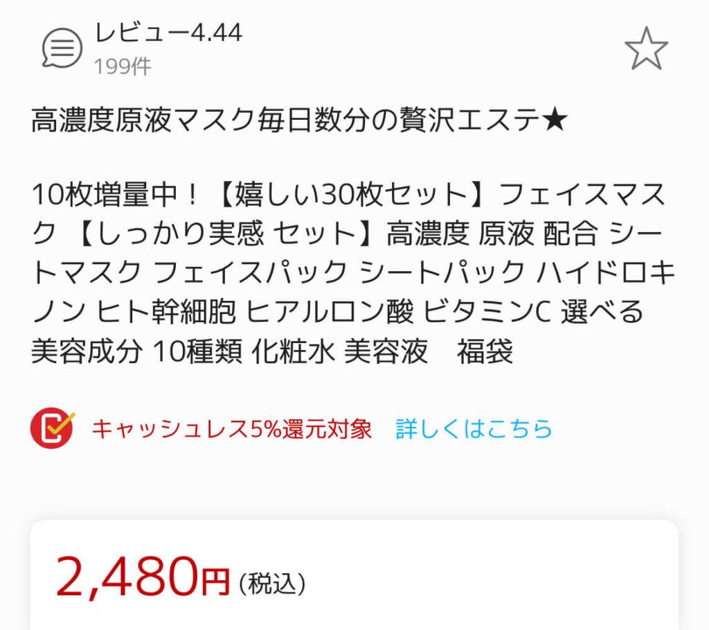 KISOシートマスクの楽天の値段