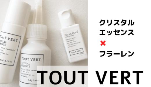 【トゥヴェール・クリスタルエッセンス】ハリ・毛穴・乾燥小じわが気になる人におすすめな美容液
