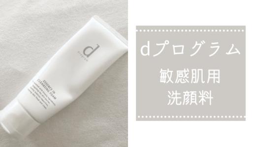 ツッパリ感なし【dプログラム薬用クレンジングフォーム】クリーミーな泡で優しく洗顔できる!