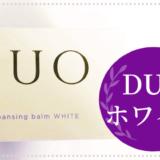 大人気クレンジング【DUO・ホワイト】乾燥肌・アラフィフが使ってみた感想を正直にレビュー