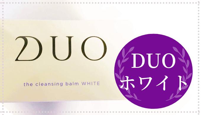 DUOクレンジングバームホワイト
