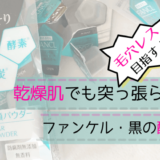 【ファンケル・酵素洗顔】乾燥肌でも突っ張らない!毛穴レスを目指す!