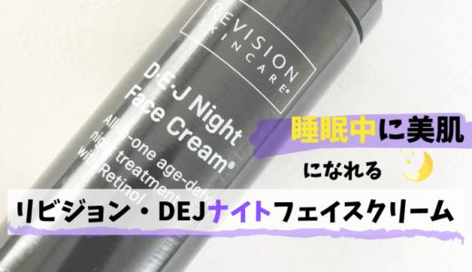 夜用美容クリーム【リビジョン・DEJナイトフェイスクリーム】睡眠中に若々しい美肌づくり