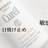 敏感肌OK【キュレル・UVカットデイバリアローション】プチプラ日焼け止めをレビュー