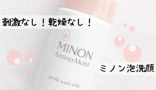 朝の泡洗顔【ミノン・アミノモイスト】乾燥・敏感肌でも刺激なしで安心して使える