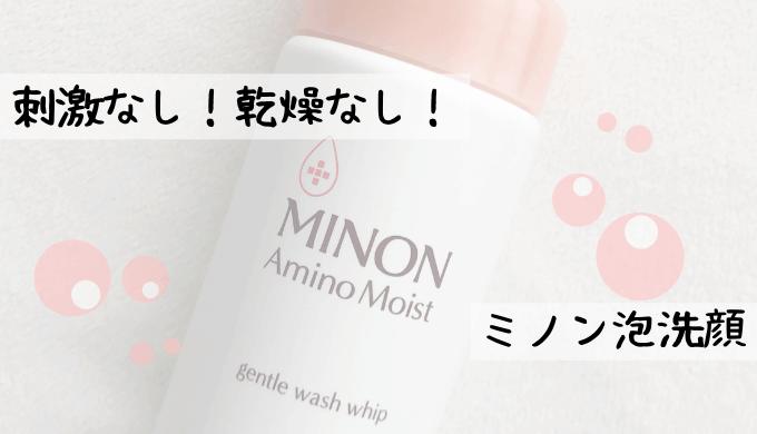 ミノンアミノモイスト泡洗顔